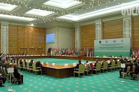 В Ашхабаде состоялась конференция, посвященная партнерству Туркменистана и ООН