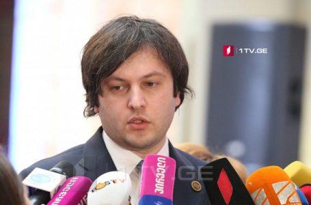 Ираклий Кобахидзе: Мы достигли консенсуса по ключевым вопросам четвертой волны судебной реформы