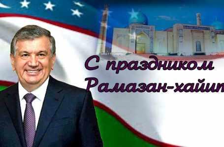 Мирзиёев поздравил узбекистанцев с Рамазан хайитом. Пусть сбудутся все благие надежды и устремления нашего народа, отметил он
