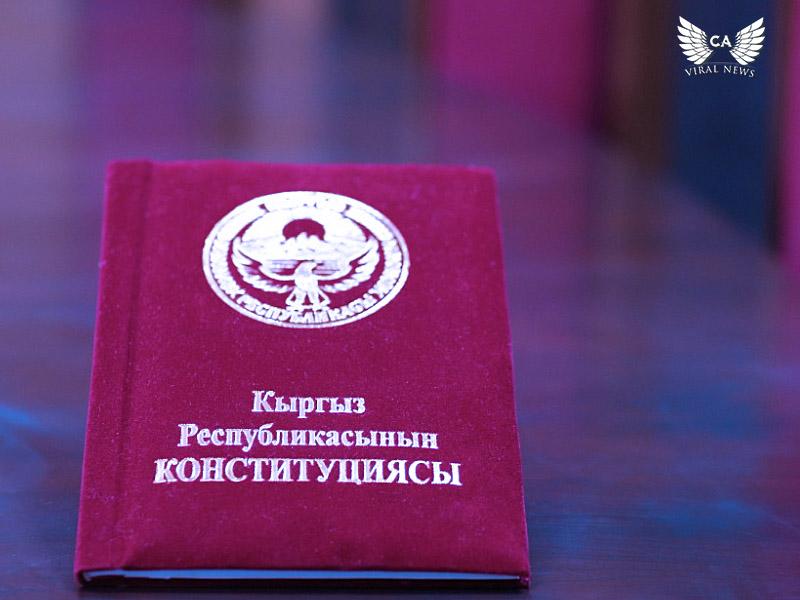 Глава Кыргызстана в очередной раз подчеркнул необходимость измененной конституции