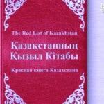 Казахстан обновил национальную Красную книгу