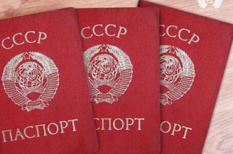 В Казахстане возникают проблемы с советскими паспортами?